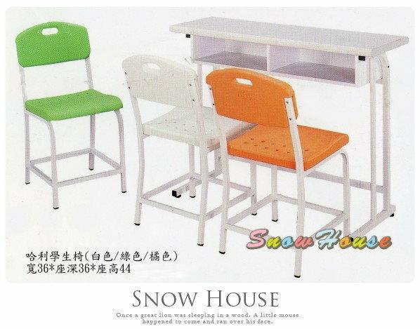 ╭☆雪之屋居家生活館☆╯R082-01/02&AA082-03(白) 造型哈利學生椅/補習班課桌椅/書桌椅/安親班椅 大特價