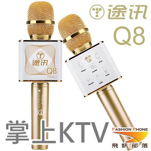 途訊 Q8 掌上KTV 無線藍芽麥克風 - 公司貨