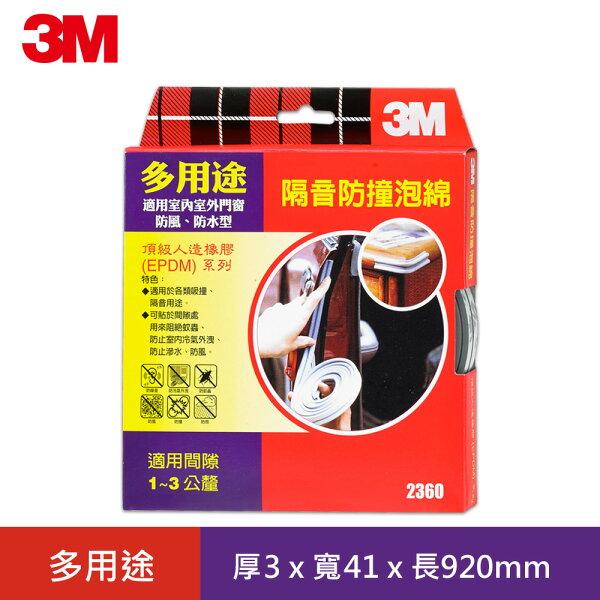 【3M】2360SCOTCH氣密隔音防撞泡棉-多用途(3x41x920MM)