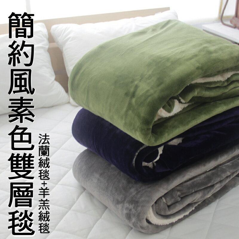 【 150cmX200cm 經典素色羊羔絨厚毯】羊羔絨細纖超柔暖毯 法蘭絨毛毯 素色雙面毯 機能保暖毛毯~華隆寢飾 - 限時優惠好康折扣