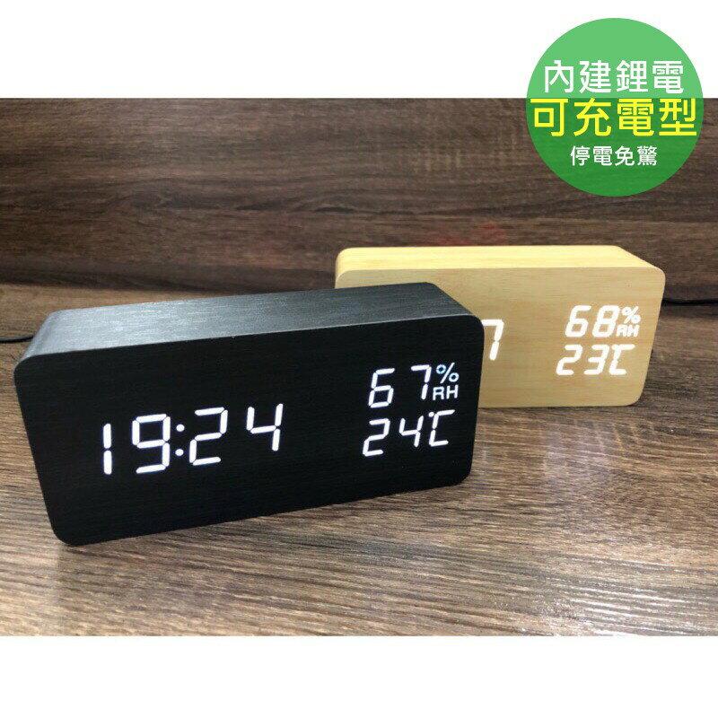 【要等3天】暴量訂製加強款可充電溫溼度LED時尚木紋時鐘 方形 迷你 聲控 烘培鬧鐘 溫濕度計 溫度計 創意鬧鐘 木質鐘