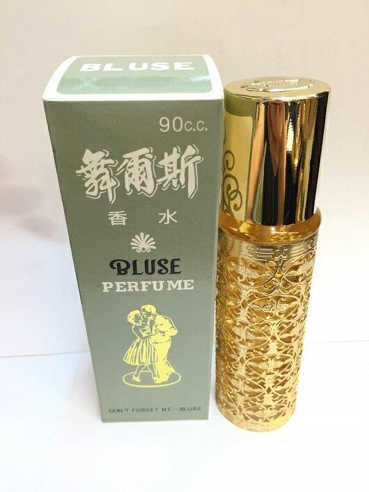 bluse舞爾斯香水 90c.c.