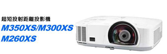 【零利率】NEC  M300XS 投影機  ※熱線07-7428010