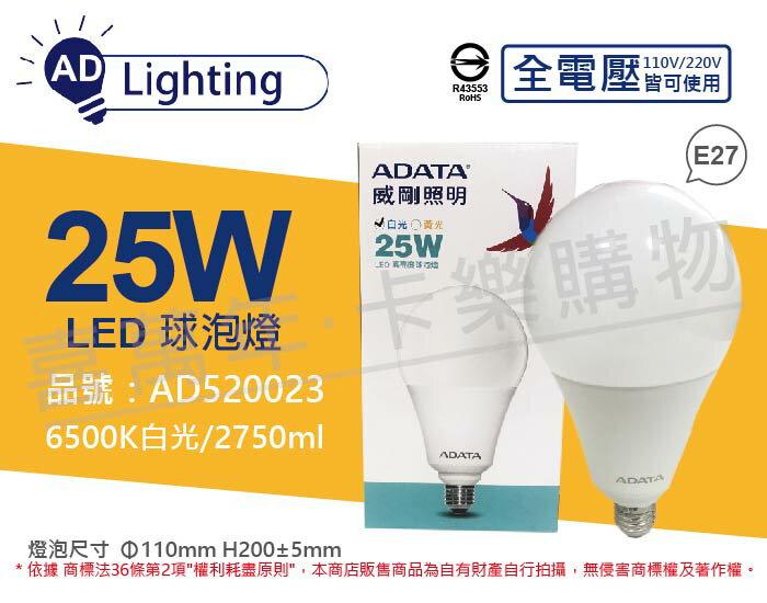 ADATA威剛照明 AL-BUA35C2-25W65C LED 25W 6500K 白光 E27 全電壓 球泡燈  AD520023