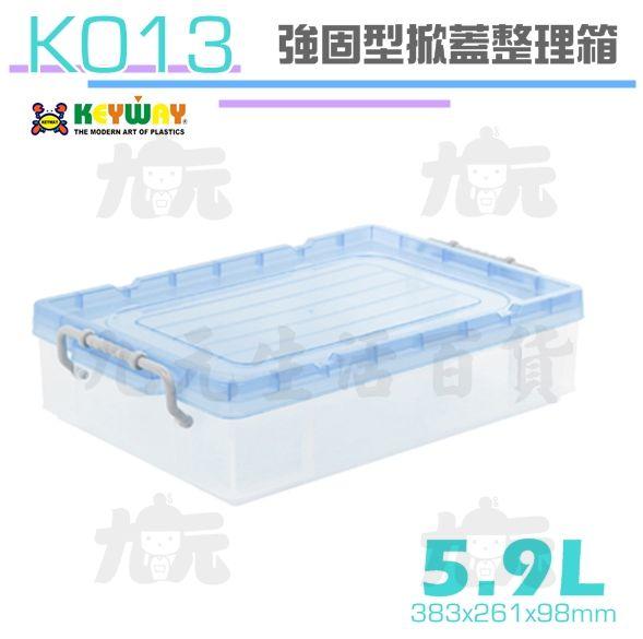 【九元生活百貨】聯府 K013 強固型掀蓋整理箱/5.9L 掀蓋收納箱