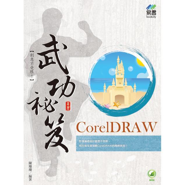CorelDRAW 武功祕笈 | 拾書所