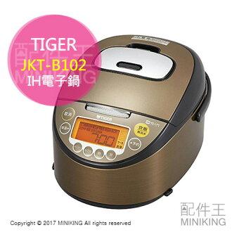 【配件王】現貨 日本代購 TIGER 虎牌 JKT-B102 IH電子鍋 黑遠赤釜 6人份 勝 JKT-B101