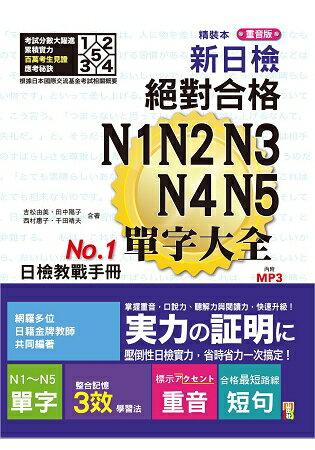 精裝本重音版新日檢絕對合格N1,N2,N3,N4,N5單字大全(25K+2MP3)