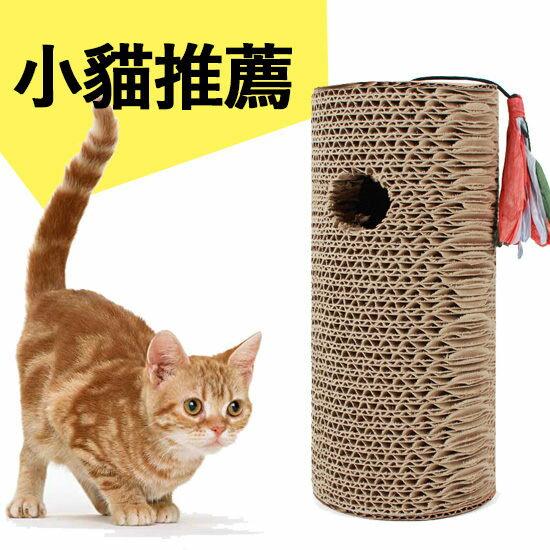 幼小貓 趣味鈴鐺立柱式貓抓柱  貓抓板~翹翹鬍子