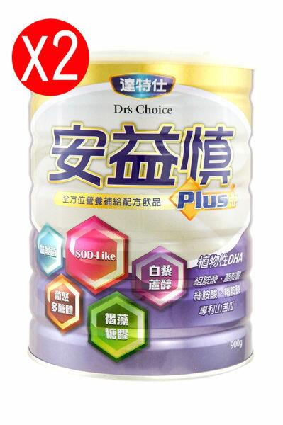 達特仕 安益慎900g(成人) 加送 漱爽淨漱口水300ml 【德芳保健藥妝】機能性奶粉 0