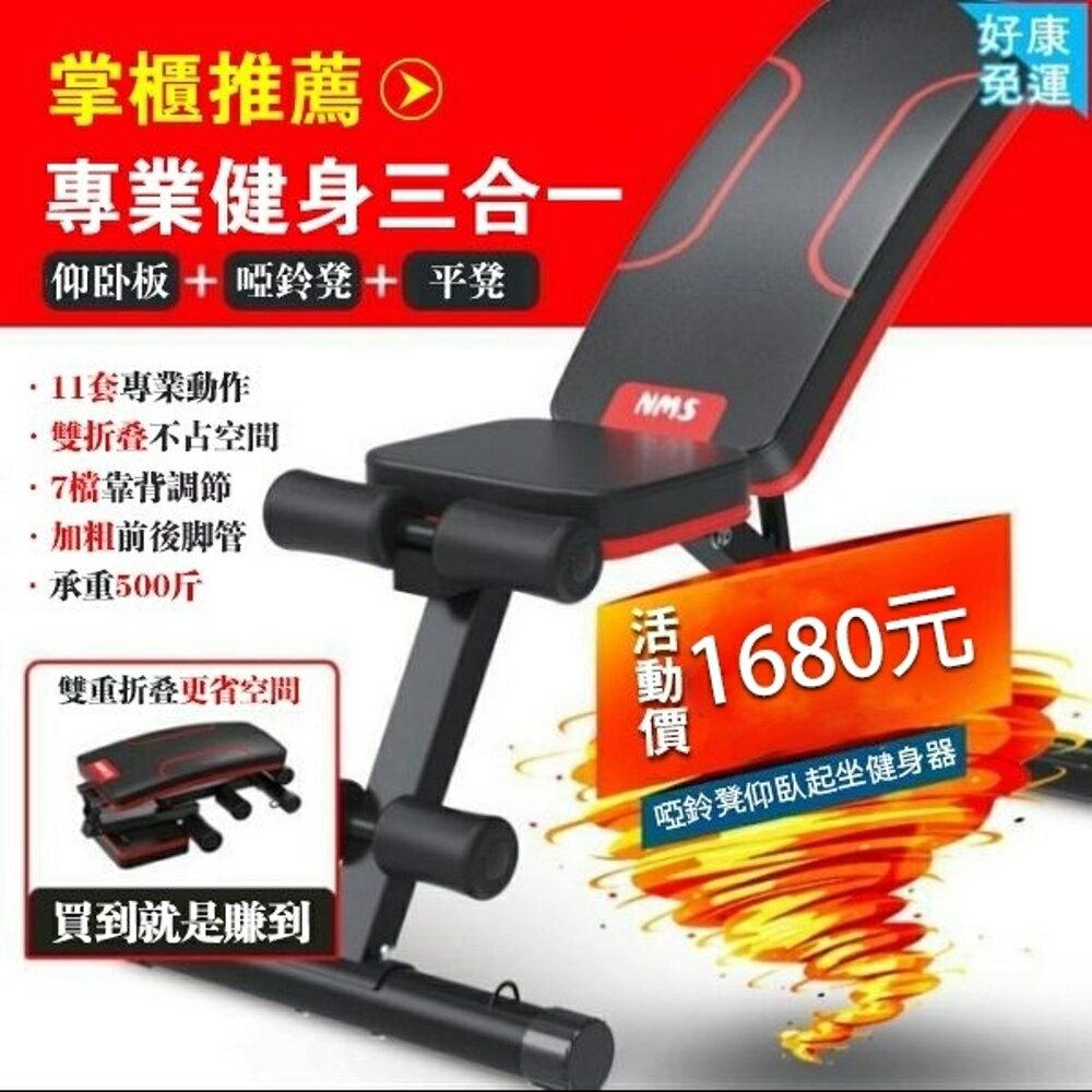 仰臥板 啞鈴凳仰臥起坐健身器材家用多功能輔助器仰臥板健身椅臥推凳jy