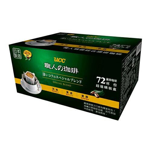 UCC 職人精選濾掛式咖啡