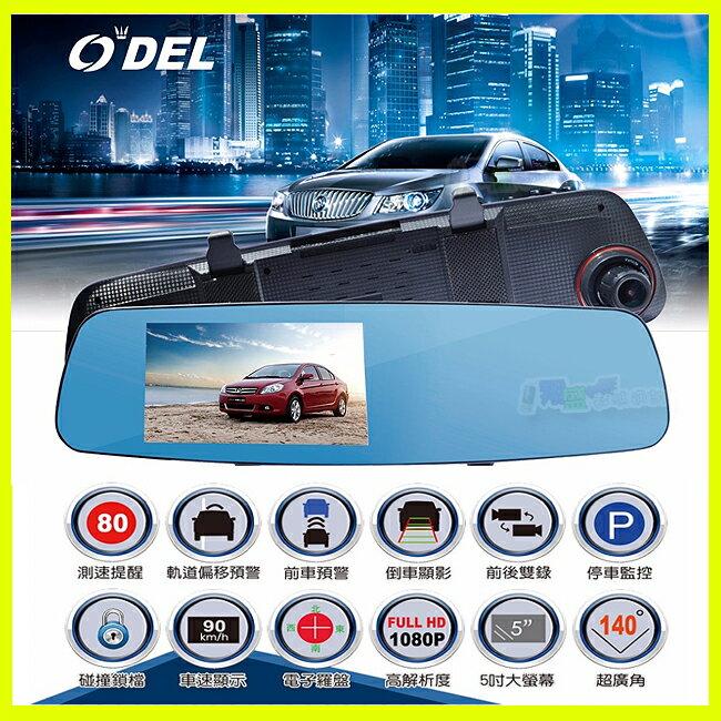 5吋 ODEL M6 GPS測速 ADAS雙鏡頭 安全預警 後視鏡頭行車紀錄器 140度廣