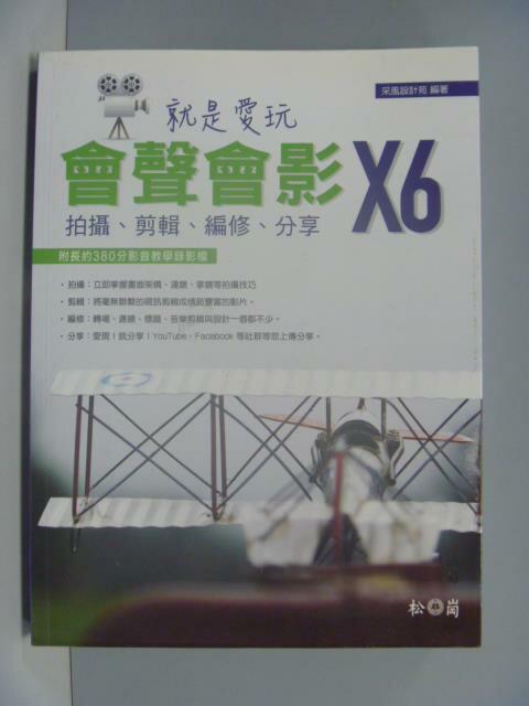 【書寶二手書T1/電腦_ZBW】就是愛玩會聲會影X6:拍攝剪輯編修分享_附光碟