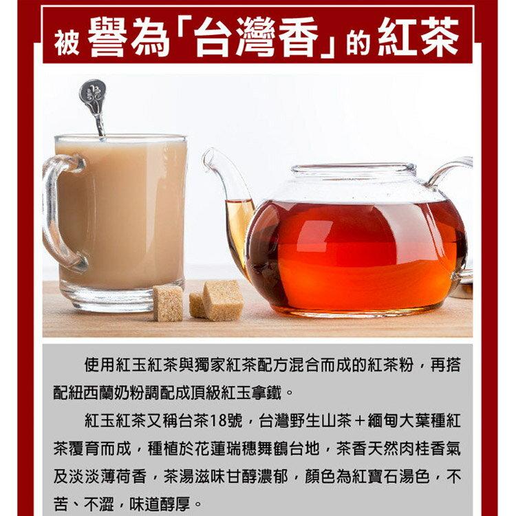 【歐可】控糖系列 真奶茶 紅玉拿鐵 (8入/盒)