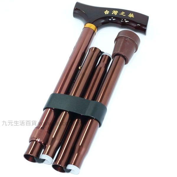 【九元生活百貨】四段伸縮折疊手杖 拐柄手杖 拐杖