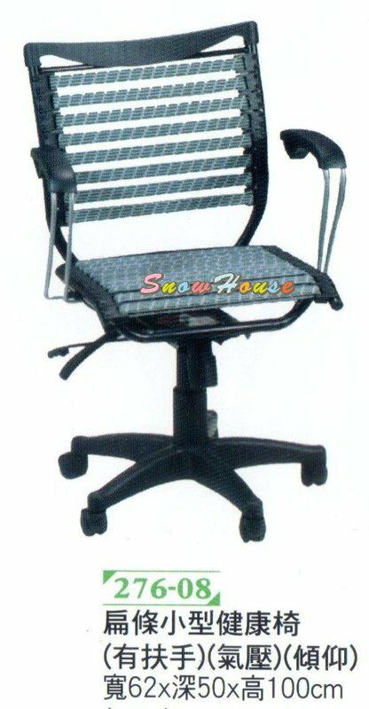 ╭☆雪之屋居家生活館☆╯276-08 可傾仰氣壓式有扶手扁條小型健康椅/辦公椅/電腦椅