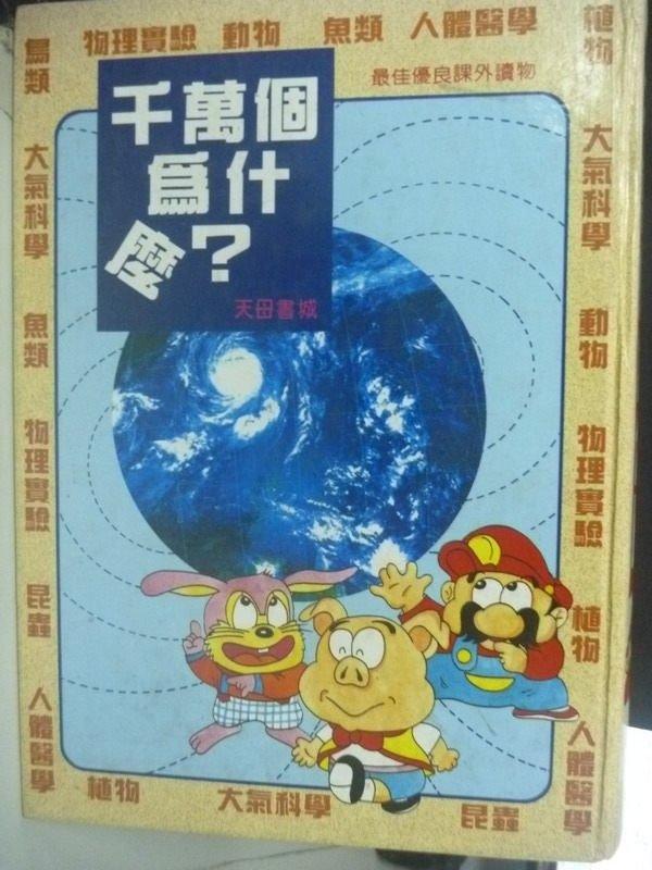【書寶二手書T2/少年童書_ZDE】千萬個為什麼?_原價1000_張志興