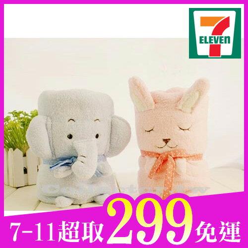 ~7~11超取299 ~可愛卡通保暖毯 藍大象  粉兔兔 空調毯 毛毯抱枕  款式 出貨