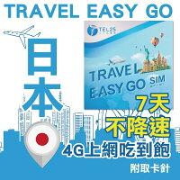 日本上網推薦sim卡吃到飽/wifi機網路吃到飽,日本上網sim卡吃到飽推薦到【Travel Easy Go】日本 7日不降速 4G上網 吃到飽上網SIM卡