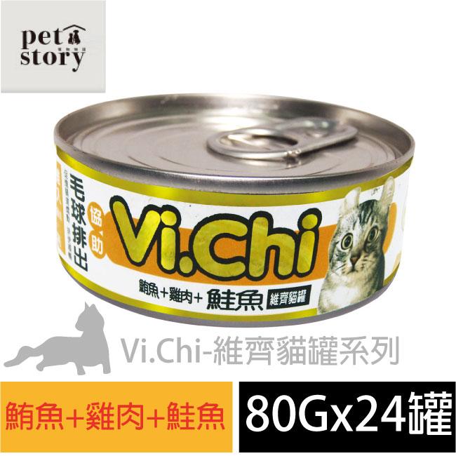 【pet story】寵愛物語 Vi.Chi維齊化毛系列 貓罐頭 鮪魚+雞肉+鮭魚(24罐/箱)
