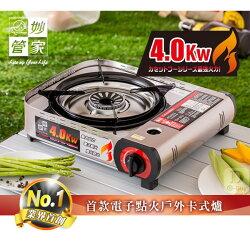【悠遊戶外】妙管家頂級防風高功率卡式爐 瓦斯爐 X4000 附硬式收納盒 cb-ah-41 媲美岩谷