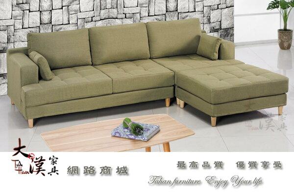 【大漢家具】L型布面綠色沙發組