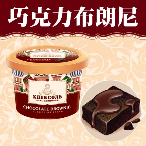 卡比索皇家俄羅斯冰淇淋-夏日冰品 濃情巧克力系列-巧克力布朗尼 -120ML迷你杯