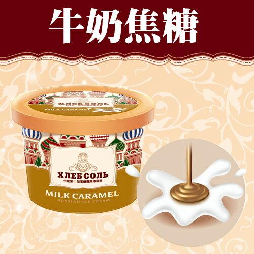 卡比索俄羅斯冰淇淋-特製系列-牛奶焦糖 -120ML迷你杯