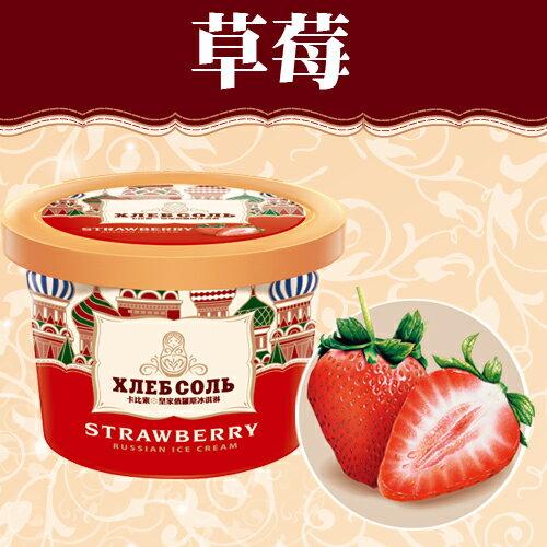 卡比索皇家俄羅斯冰淇淋-夏日冰品 精選清爽水果系列-草莓-120ML迷你杯