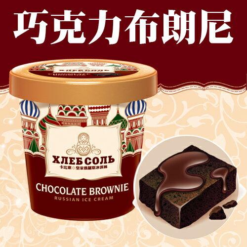 卡比索皇家俄羅斯冰淇淋-夏日冰品 濃情巧克力系列-巧克力布朗尼 -475ML品脫杯