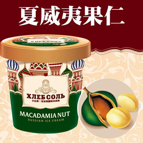 卡比索皇家俄羅斯冰淇淋-夏日冰品 人氣系列-夏威夷果仁 -475ML品脫杯