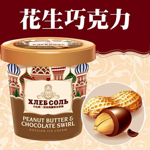 卡比索皇家俄羅斯冰淇淋-夏日冰品 皇家經典系列-花生巧克力 -475ML品脫杯