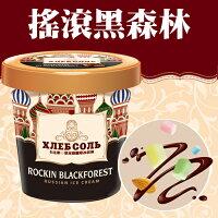 卡比索皇家俄羅斯冰淇淋-夏日冰品_濃情巧克力系列-搖滾黑森林 -475ML品脫杯 0