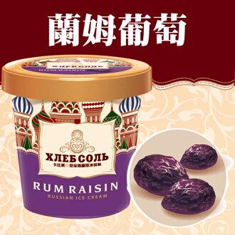 卡比索皇家俄羅斯冰淇淋-夏日冰品_微醺酒釀系列-蘭姆葡萄 -475ML品脫杯