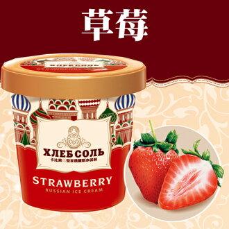 卡比索皇家俄羅斯冰淇淋-夏日冰品_精選清爽水果系列-草莓-475ML品脫杯★夏天就來杯涼的吧!
