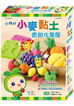 小麥黏土:香甜水果屋