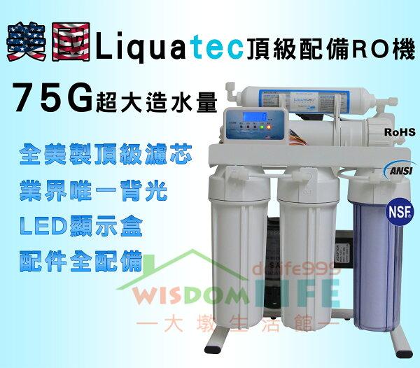 美國GlobalAqua75G白鐵腳架微電腦水質顯示RO逆滲透純水機NSF濾心*超值配備價5500元!