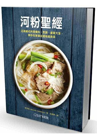 河粉聖經:正統越式料理備料、烹調、盛裝大全,教你在家做出道地越南菜