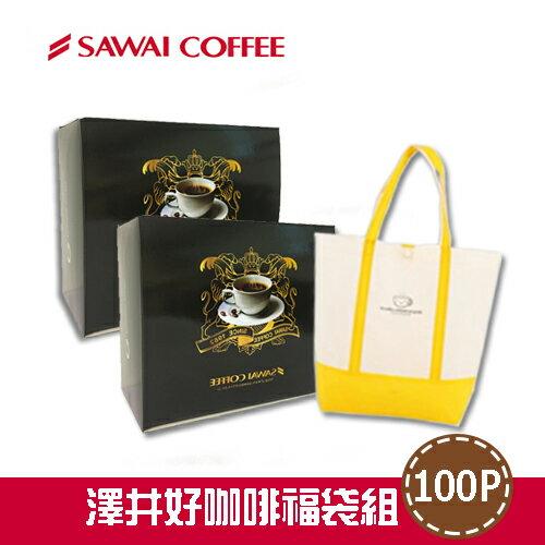 【澤井咖啡】掛耳式好咖啡系列 - 限定福袋組100杯 (平均1杯↘$13.9元)▶領券滿599折50▶全館滿499免運