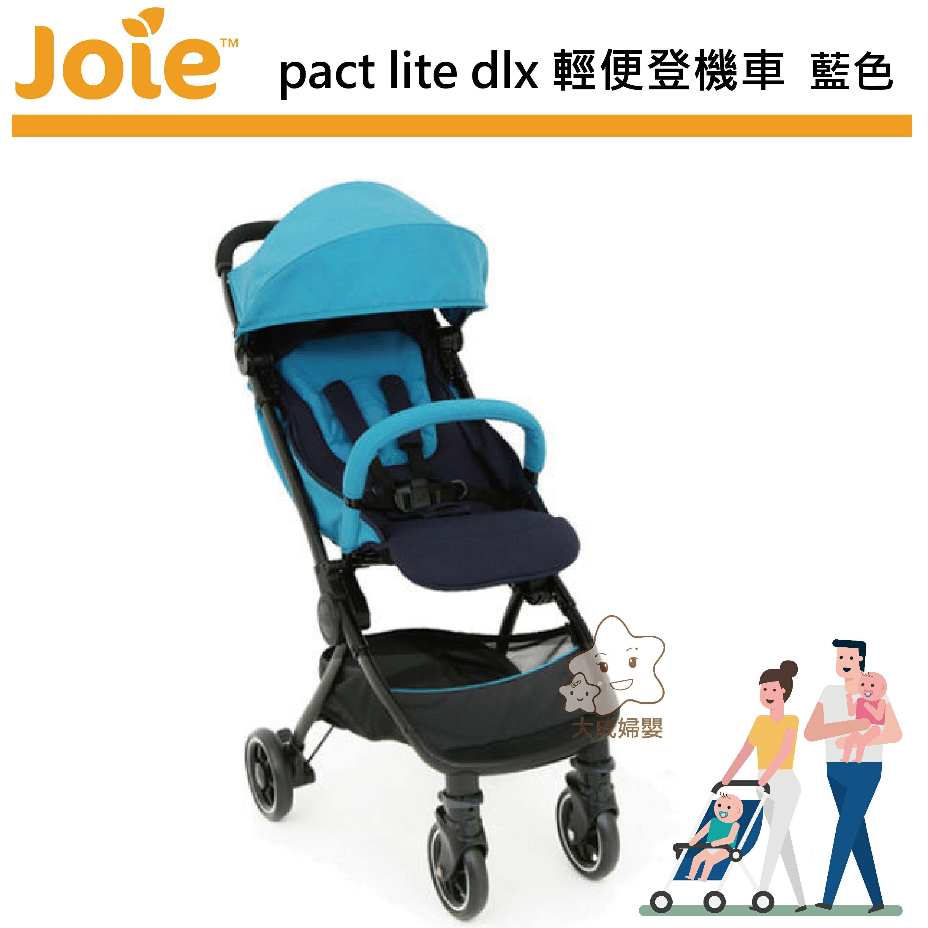【大成婦嬰】奇哥Joie pact lite dlx 輕便登機車 藍色 運費100