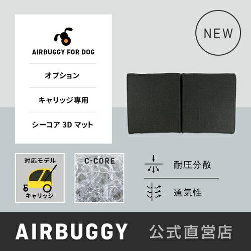 AirBuggyC-CORECARRIAGE減壓坐墊