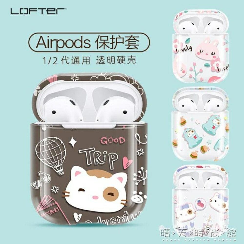 Airpods保護套洛夫特 airpods保護套透明硬殼蘋果無線藍芽耳機airpods2代盒可愛 晴天時尚館 1