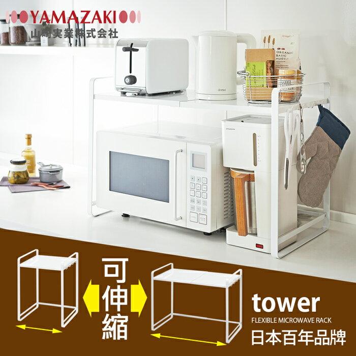 日本【YAMAZAKI】Tower伸縮式微波爐架-白 / 黑 0