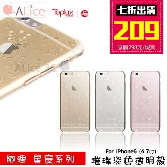 阿狸 iphone 6 星宸系列【C-I6-033】施華洛世奇 璀璨淡色 透明保護殼 4.7吋 Alice3C