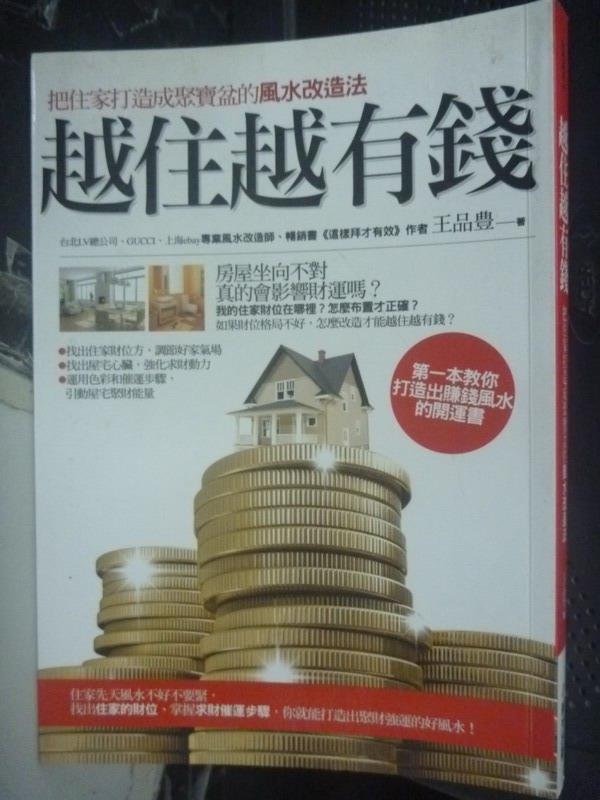 【書寶二手書T5/命理_LOE】越住越有錢:把住家打造成聚寶盆的風水改造法_王品豊