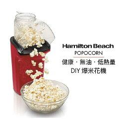 美國 Hamilton Beach 漢美馳 健康無油爆米花機 公司貨 免運費