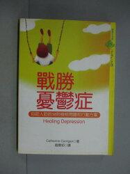 【書寶二手書T7/心靈成長_LJH】戰勝憂鬱症_趙曼如, C. Carr