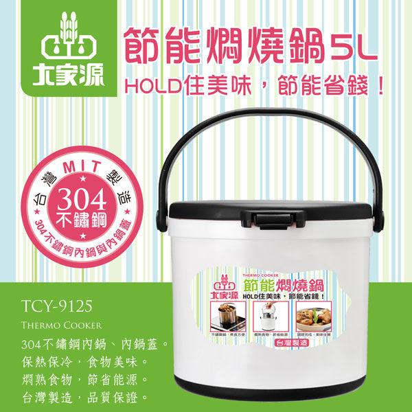 【威利家電】 【分期0利率+免運】大家源 5L多功能節能悶燒鍋(304不鏽鋼)TCY-9125
