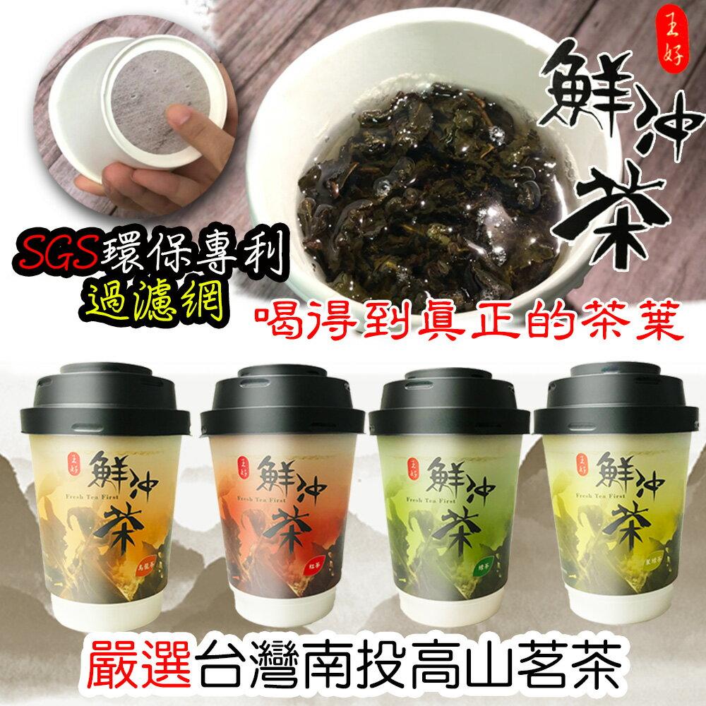 台灣高山茶葉 隨手充茶葉超便利即泡即喝沖泡茶 【QIDINA】